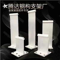 铝镁锰板支座 铝合金T码金属屋面系统附件