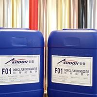 成膜添加剂铝材环保成膜剂铝材成膜剂