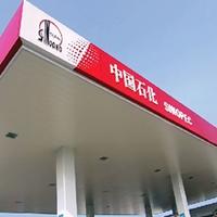加油站红色包边铝单板 罩棚300面条扣板
