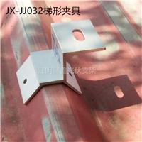 梯形瓦屋面光伏夹具铝合金梯形卡扣JX-JJ032