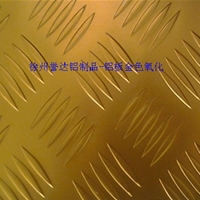 直供各种型号、颜色阳较氧化铝板