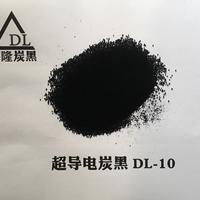 DERON导电炭黑 国产导电碳黑厂家直销
