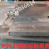 精品6061超厚超宽超大铝板切割支持定做