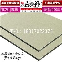 吉祥铝塑板材门头招牌2mm珍珠灰铝塑板商场