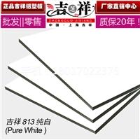 吉祥铝塑板3mm10纯白铝塑板100种颜色