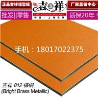 祥瑞铝塑板3mm10丝棕铜内墙外墙配景墙门