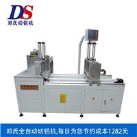 DS-A600铝型材液压锯床 日产量上万件
