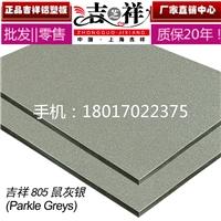 吉祥铝塑板2.8mm鼠灰银铝塑板100种颜色