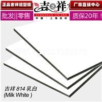 吉祥铝塑板材门头招牌3mm10乳白铝塑板