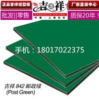上海吉祥铝塑板4mm21丝邮政绿背景墙