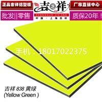 海吉祥铝塑板4mm18丝黄绿内墙外墙背景