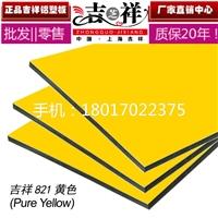 吉祥铝塑板材门头招牌3mm10黄色铝塑板