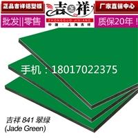 吉祥铝塑板4mm18翠绿背景墙幕墙装修