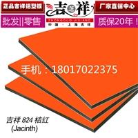 吉祥铝塑板材门头招牌3mm15桔红铝塑板
