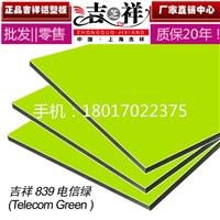 吉祥铝塑板4mm18电信绿铝塑板100种颜色