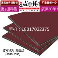 上海吉祥铝塑板4mm15丝深玫红背景墙