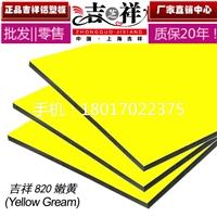 吉祥铝塑板熟料3mm10n嫩黄铝塑板100种颜色