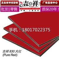 上海吉祥铝塑板4mm12丝大红背景墙门头