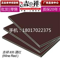 吉祥铝塑板4mm15酒红色铝塑板100种颜色
