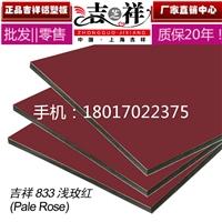 吉祥铝塑板4mm12浅玫红墙幕墙装修