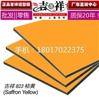 吉祥铝塑板3mm15 桔黄铝塑板100种颜色