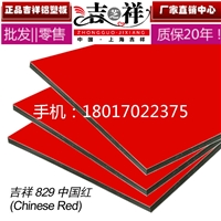 吉祥铝塑板4mm10中国红背景墙幕墙装修