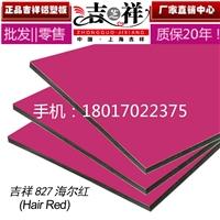 上海吉祥铝塑板4mm10海尔红铝塑板100种颜色