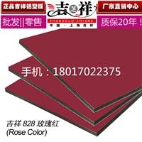 吉祥铝塑板材门头招牌4mm10玫瑰红铝塑板
