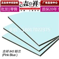 吉祥铝塑板4mm21粉兰铝塑板100种颜色
