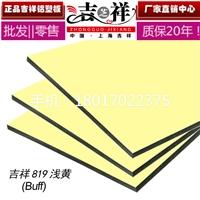 上海吉祥铝塑板3mm10丝浅黄内墙外墙背景