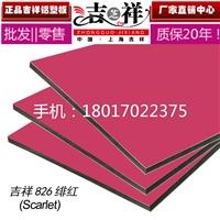 正品上海吉祥铝塑板4mm10丝绯红背景墙