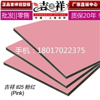 吉祥铝塑板3mm15粉红内墙外墙背景