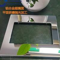 铝合金纯镜面加工电镀前抛光处理