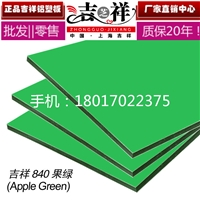 吉祥铝塑板材门头招牌4mm18果绿铝塑板