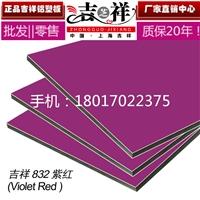 吉祥铝塑板材门头招牌4mm12紫红铝塑板