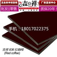 吉祥铝塑板材门头招牌4mm15红咖啡铝塑板