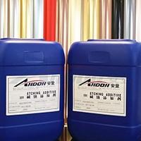 碱蚀添加剂化学镀镍长寿碱蚀添加剂