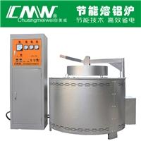 创美威五金压铸铝合金熔炉红外线熔炉熔铝炉