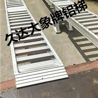 叉車鋁爬梯叉車鋁橋板挖機爬梯