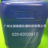 环保清洗剂