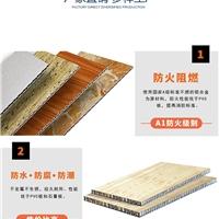 厂家供应复合铝蜂窝夹芯板定做