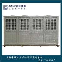 供應耐腐蝕30P鋁氧化風冷式冷水機
