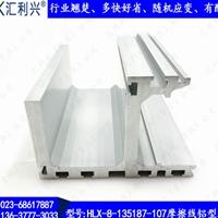 轨道摩擦线铝型材133141型号汇利兴供应