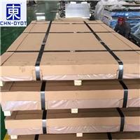 【工业纯铝】1090高耐腐蚀纯铝 1090纯铝价格