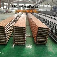 YX65-400430铝镁锰屋面板生产厂家