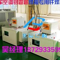 北辰億科空調銅管焊接機廠家銷售