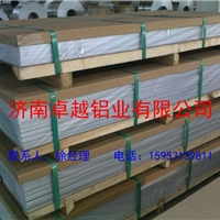 4.0mm1100H24铝板材卓越供应价格
