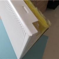 保温铝天花板吊顶 吸声 冲孔保温铝天花板