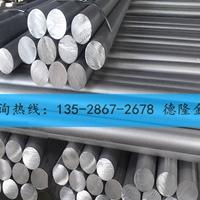 进口7150铝合金棒材 实心圆棒 规格全