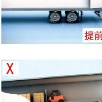 貨車限動器倉儲物流專用